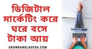 Growbangladesh-digital marketing