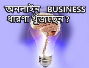 buiness idea 2021-growbangladesh